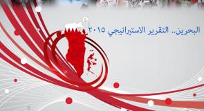 هل حان الوقت لتدخل إيراني في البحرين؟