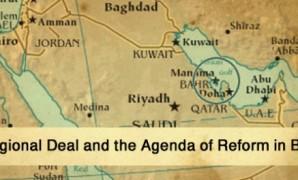 الصفقة الإقليمية وجدول الإصلاح في البحرين