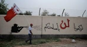 الفصل الخامس : البحرين 2014: السنياريوهات المحتملة للتسوية