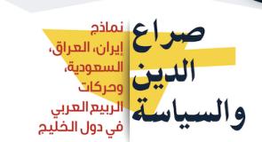 صراع الدين والسياسة نماذج إيران، العراق، السعودية، وحركات الربيع العربي في دول الخليج