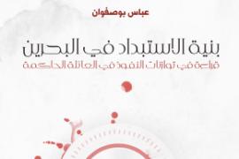 بنية الاستبداد في البحرين: قراءة في توازنات النفوذ داخل العائلة الحاكمة