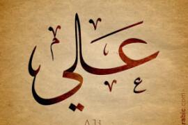 لن اسمي ابني جعفر او مهدي او عبدالحسين!