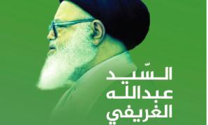 السيد عبدالله الغريفي: الخطاب الجديد… الإشكالات والمُنتهى